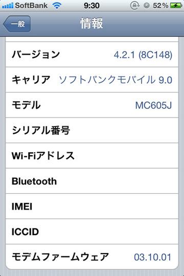 Iphone110