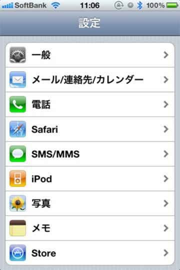 Iphone127