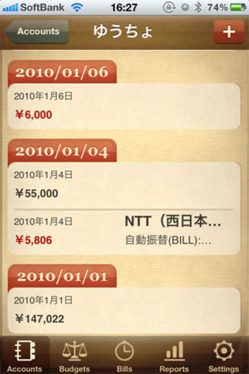 Money_iphone