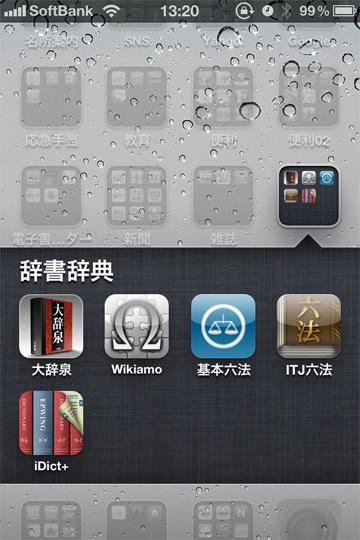 Iphone180