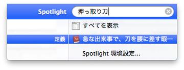 Spotlight_koto
