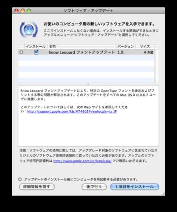 Snowleopard_font
