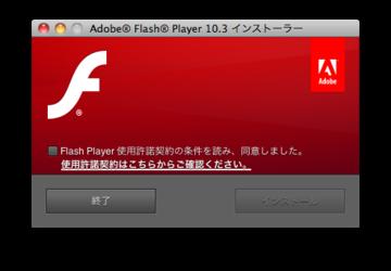 Flash103