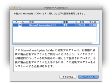 Microsoft_autoupdate_233