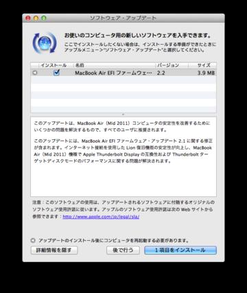 Macbook_air_efi_22