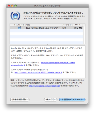 Java_for_mac_os_x_106_6