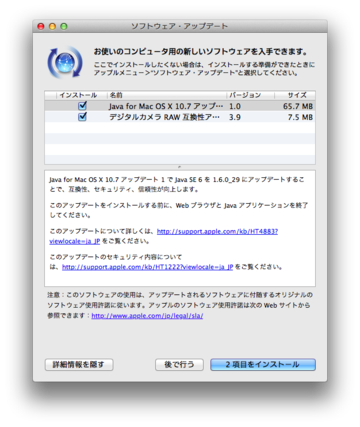 Java_for_mac_os_x_107_1