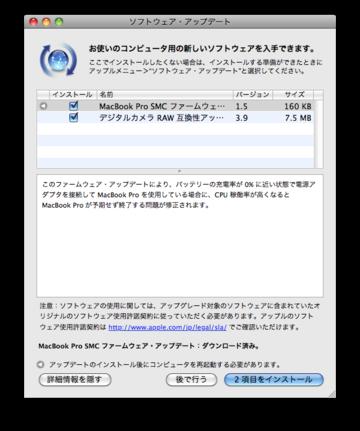 Macbook_pro_smc_15