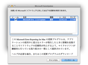 Microsoft_error_reporting_for_mac_2