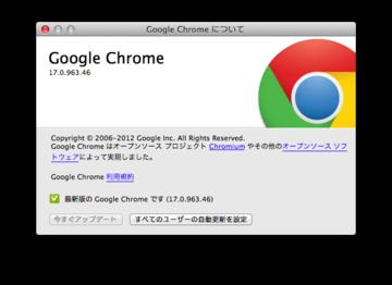 Chrome_17096346