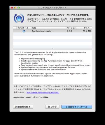 Application_loader_251