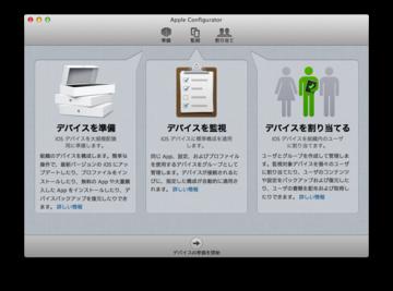Apple_configurator