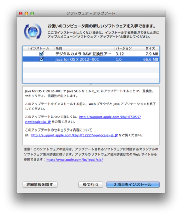 Java_for_os_x_2012001