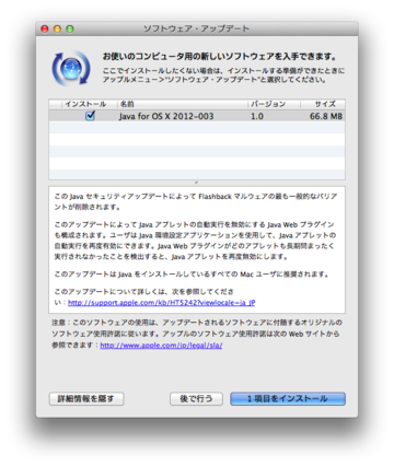 Java_for_os_x_2012003