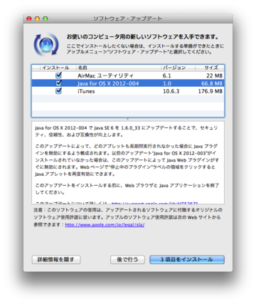 Java_for_os_x_2012004