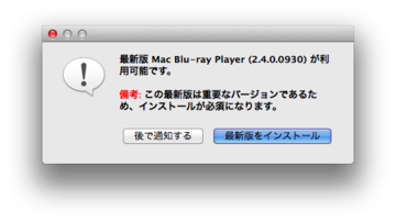 Macblurayplayer240a_2