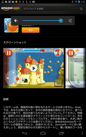 Screenshot_20130102094528