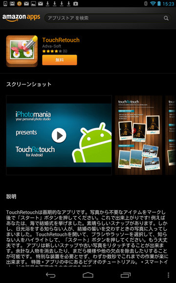 Screenshot_20130103152332