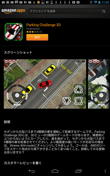 Screenshot_20130105110348