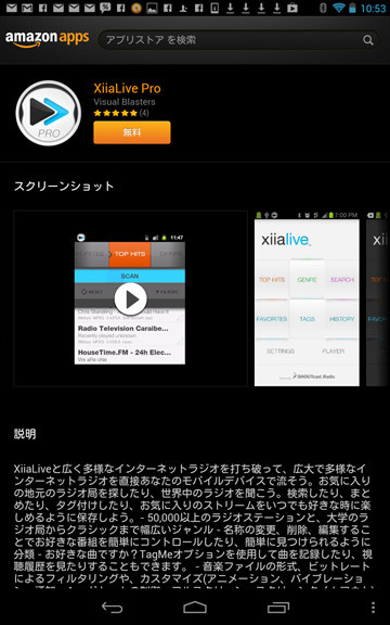 Screenshot_20130106105350