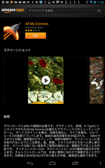 Screenshot_20130107172628