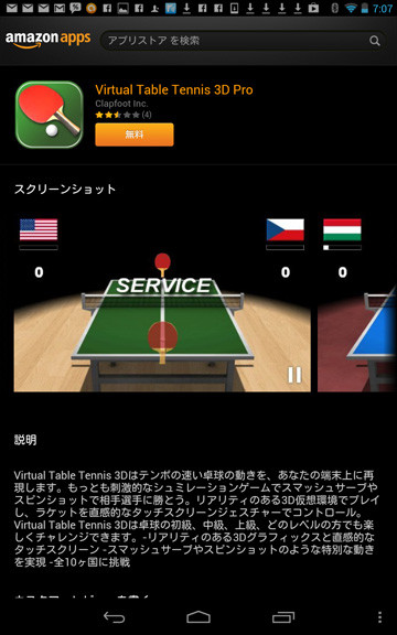 Screenshot_20130108070758