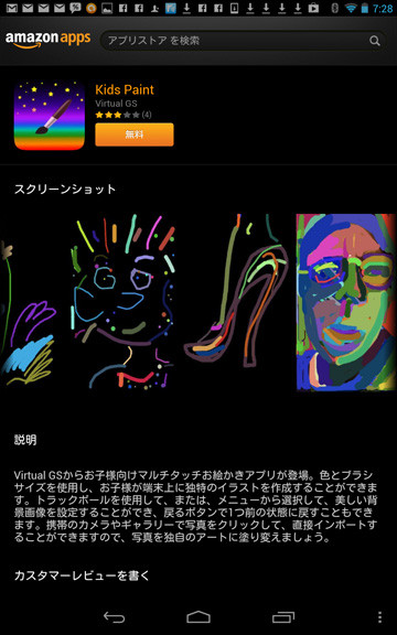 Screenshot_20130109072851