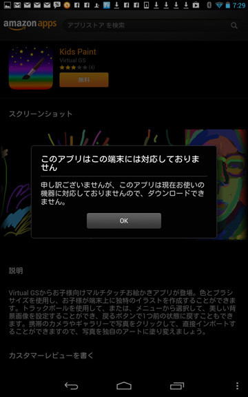 Screenshot_20130109072915