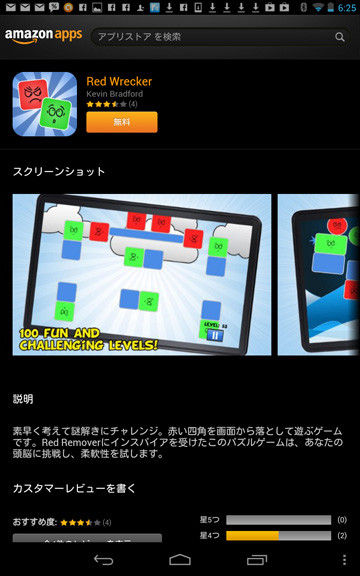 Screenshot_20130110062526