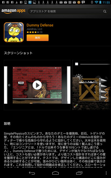 Screenshot_20130114115538