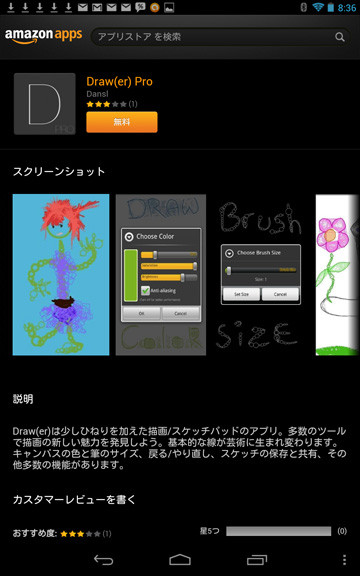 Screenshot_20130117083627