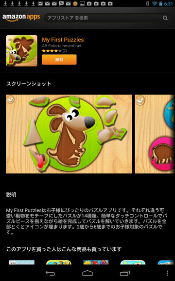 Screenshot_20130118063130