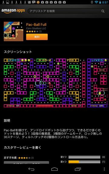 Screenshot_20130122085739