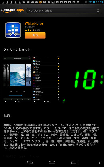 Screenshot_20130124143939