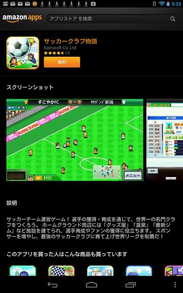 Screenshot_20130313093541