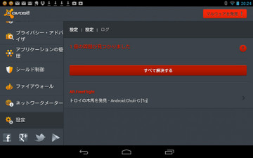 Screenshot_20130721202452
