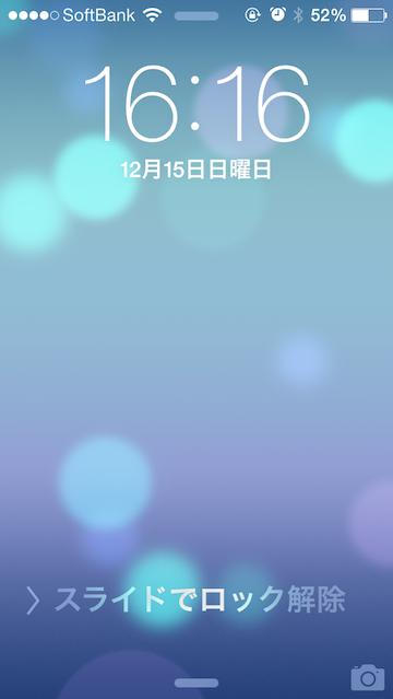 20131215_161608