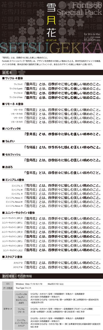 Setsugekka_lp_ol