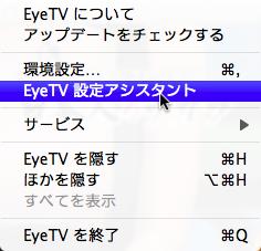 Eyetv_ir01