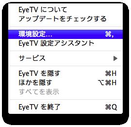 Eyetv_yoyaku04