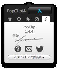 Popclip1